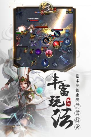 梦三国手游安卓版截图(1)