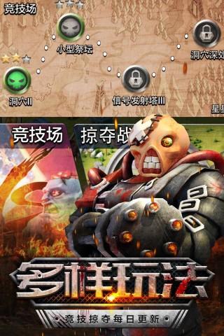 僵尸冲突2无限钻石中文版截图(2)
