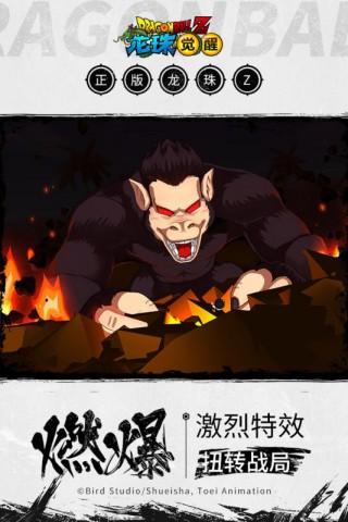 龙珠觉醒九游安卓版截图(3)
