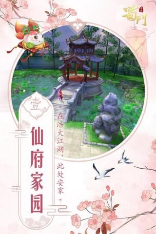 蜀门手游安卓九游版截图(2)
