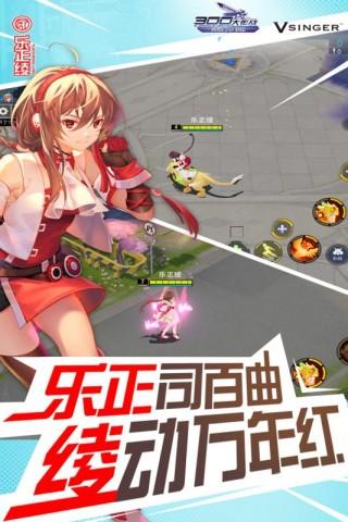 300大作战九游版截图(1)