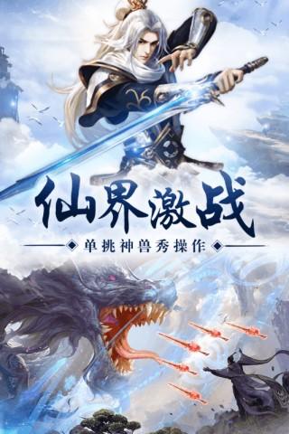 纵剑仙界安卓版截图(5)