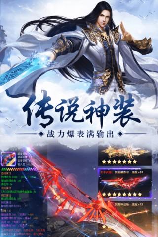 纵剑仙界安卓版截图(3)