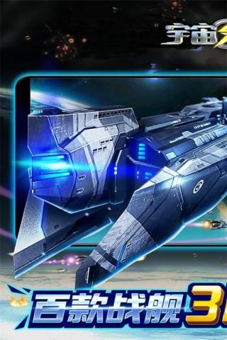 宇宙战舰安卓版截图(1)