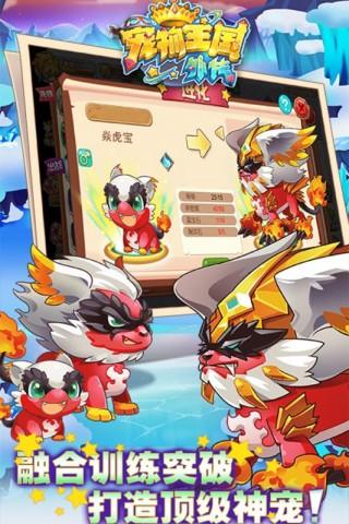 宠物王国外传手游安卓版截图(4)