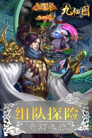 九仙图安卓版截图(3)