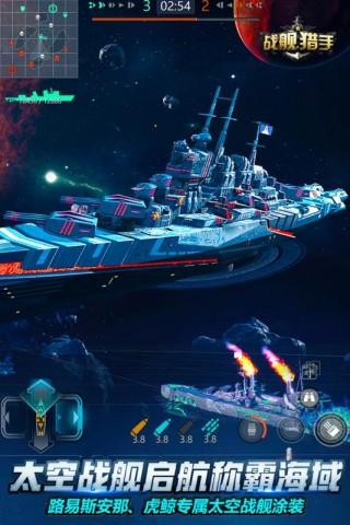 战舰猎手手游截图(4)