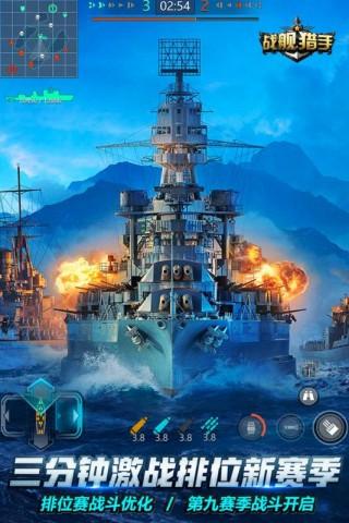 战舰猎手手游截图(2)