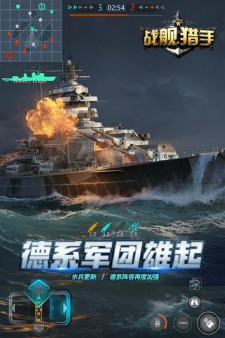 战舰猎手手游截图(1)