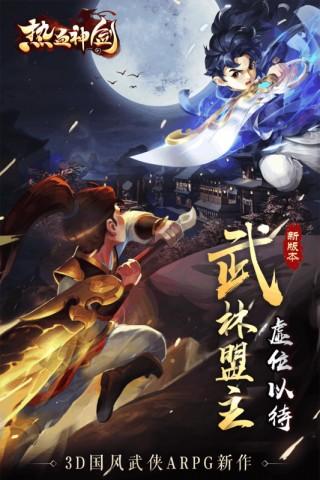 热血神剑九游版截图(4)
