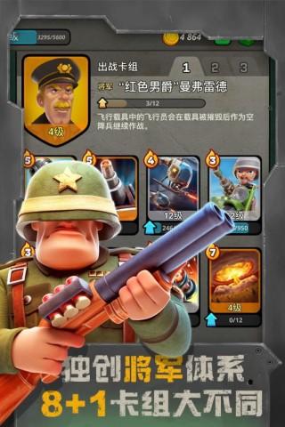 战区英雄手游安卓版截图(1)