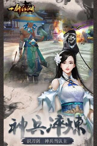 一剑江湖安卓版截图(3)