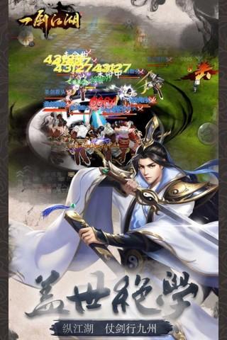 一剑江湖安卓版截图(2)