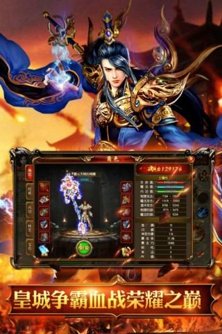 烈火骑士截图(5)