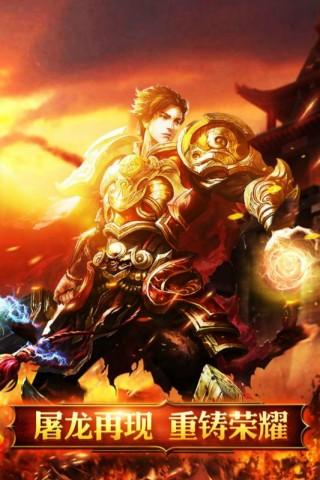 烈火骑士截图(1)