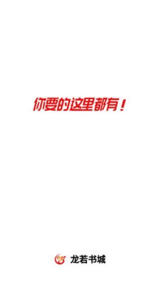 龙若书城手机版截图(4)