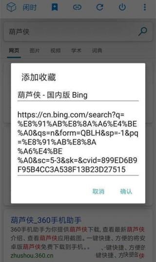 闲时浏览器安卓版截图(3)