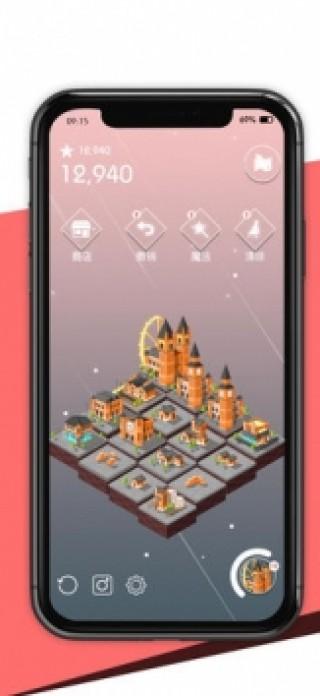 2048模擬城市截圖(3)