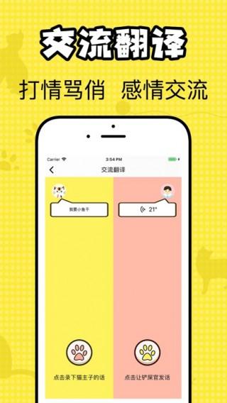 猫咪翻译官截图(3)