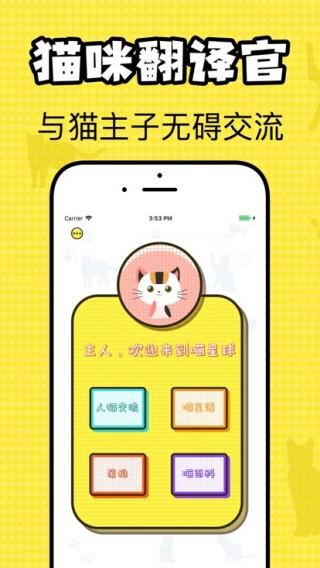 猫咪翻译官截图(1)