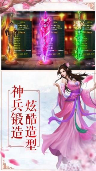 无极仙途上古神话截图(3)
