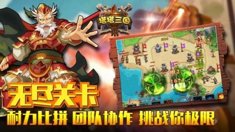 塔塔三國九游版截圖(2)