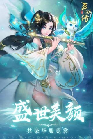 平妖传OL截图(5)