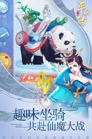 平妖传OL截图(4)