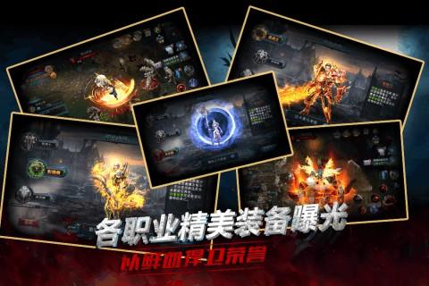 龙之荣耀安卓版截图(5)