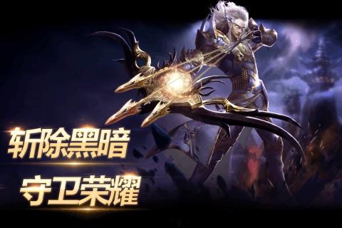 龙之荣耀安卓版截图(2)