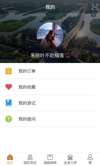 乐游三垟app截图(3)