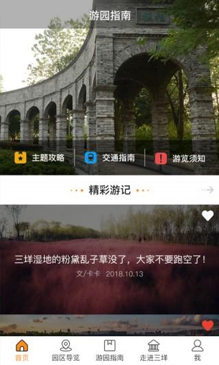 乐游三垟app截图(2)