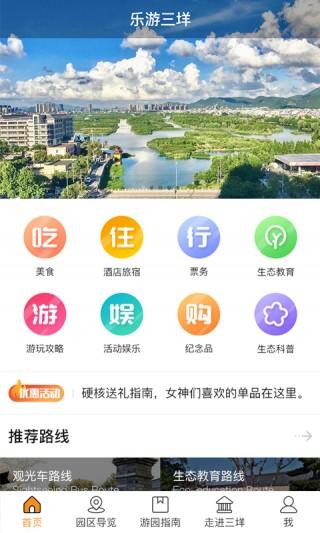 乐游三垟app截图(1)
