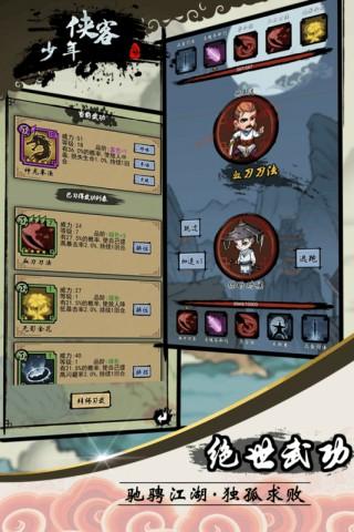 少年侠客九游版截图(4)