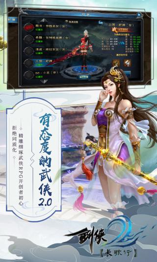 剑侠长歌行BT版截图(4)
