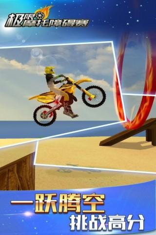 极限摩托模拟障碍赛九游版截图(3)
