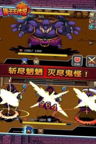 狮子王传说九游版截图(1)