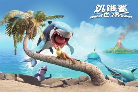 饥饿鲨世界九游版截图(4)