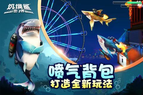 饥饿鲨世界九游版截图(3)