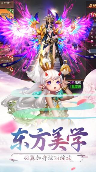 荣耀西游超V版截图(3)