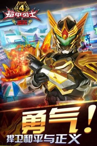 鎧甲勇士4之捕將九游版截圖(5)