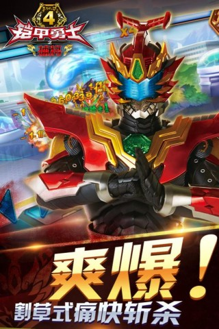 鎧甲勇士4之捕將九游版截圖(4)