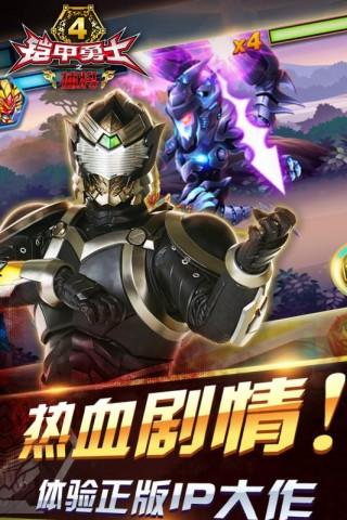鎧甲勇士4之捕將九游版截圖(3)