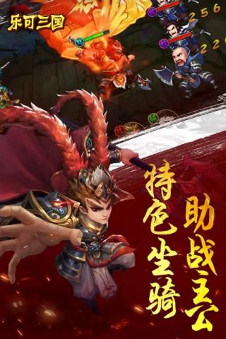 乐可三国九游版截图(2)