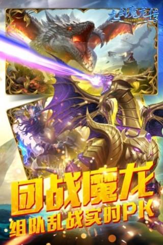 九剑魔龙传九游安卓版截图(1)