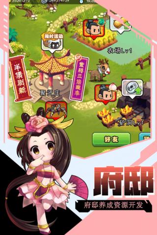 口水三国九游安卓版截图(2)