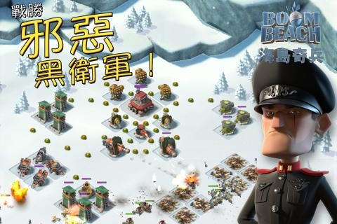 海岛奇兵九游安卓版截图(3)