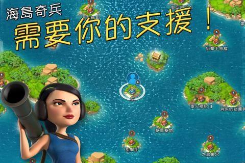 海岛奇兵九游安卓版截图(2)