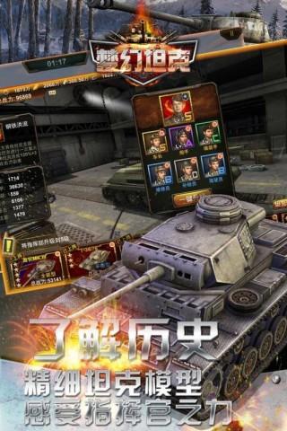 梦幻坦克九游版截图(2)
