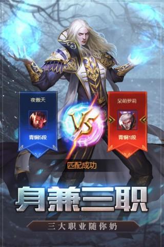 天启之门九游安卓版截图(3)